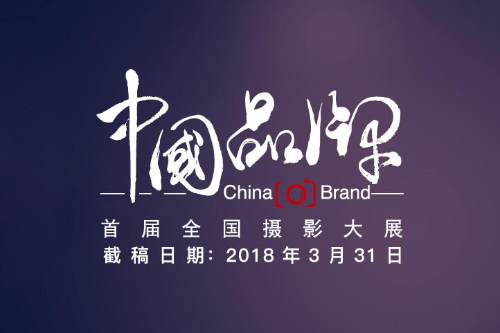 """《大众摄影》首届""""中国品牌""""全国摄影大展"""