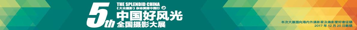 """第五届""""中国好风光""""各地景区征稿及招募"""