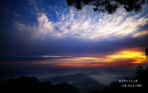 天子山之晨1.jpg