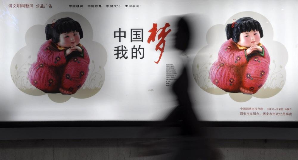 (10月)中国梦 作者——福娃