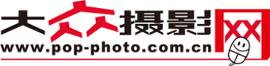 大众摄影网